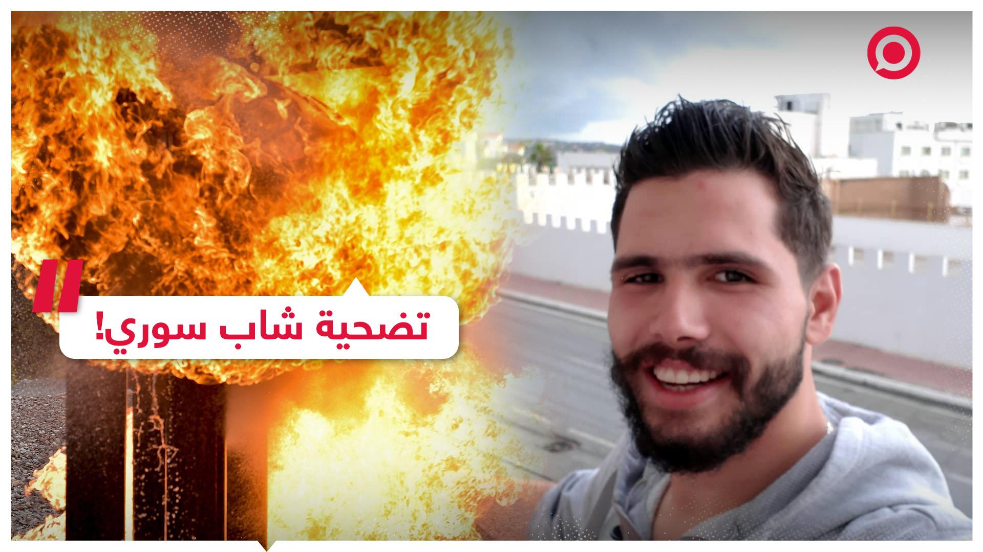 شاب سوري يضحي بنفسه لإنقاذ رضيع جزائري
