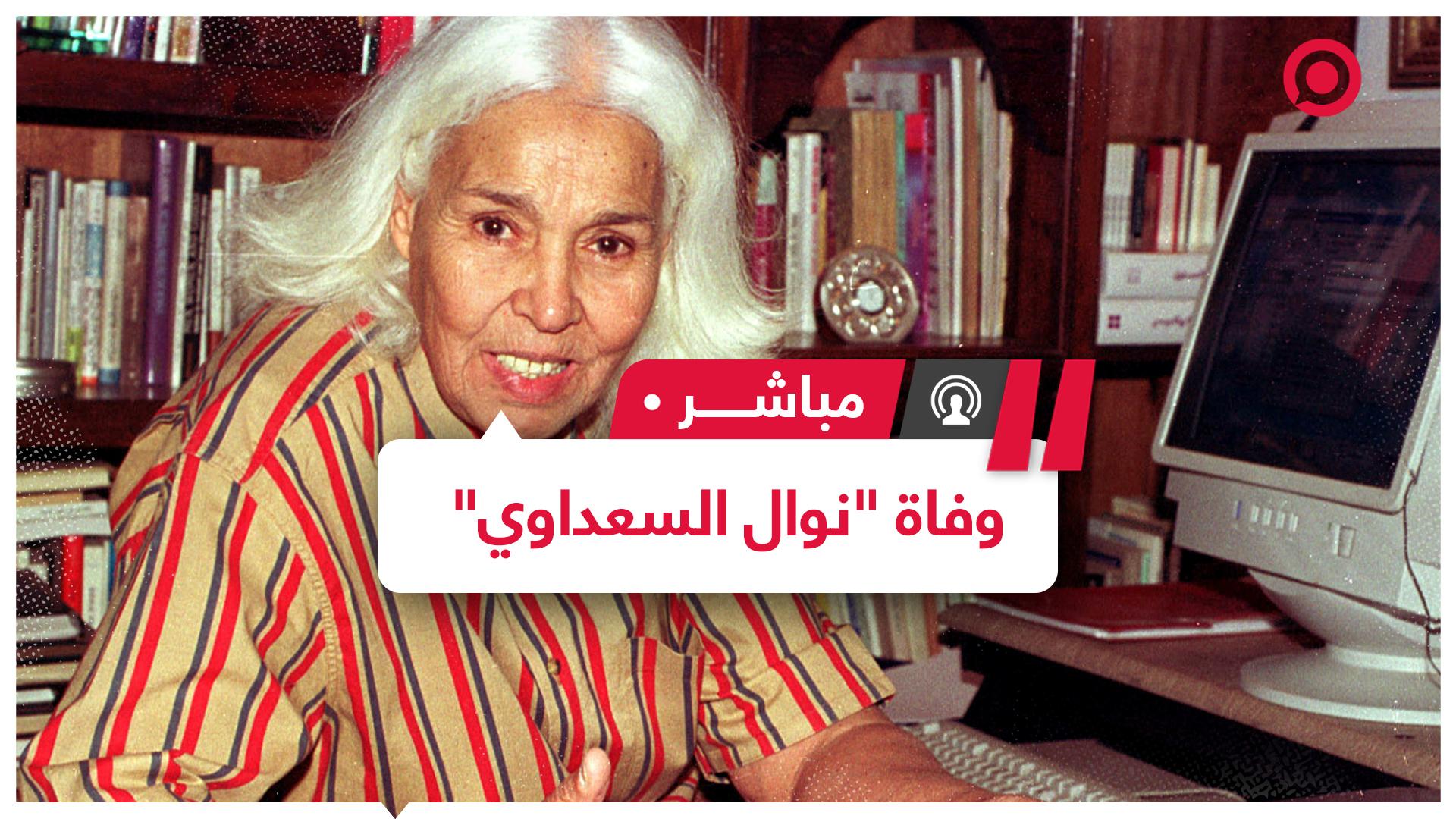 آراء الكاتبة المصرية نوال السعداوي تثير جدلا واسعا بعد وفاتها