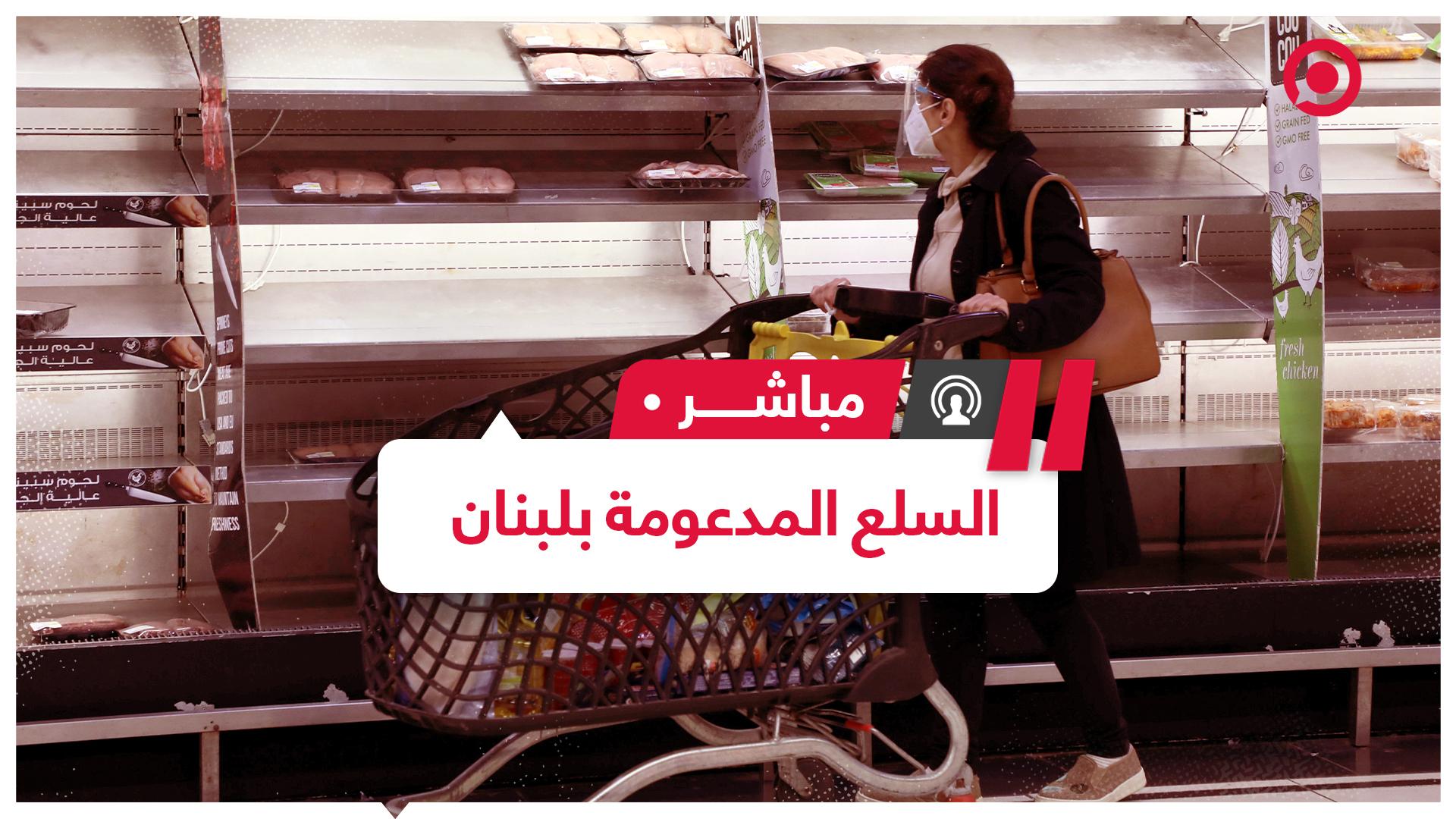 بين الحزن والغضب.. مشهد مؤثر لتدافع اللبنانيين على السلع المدعومة
