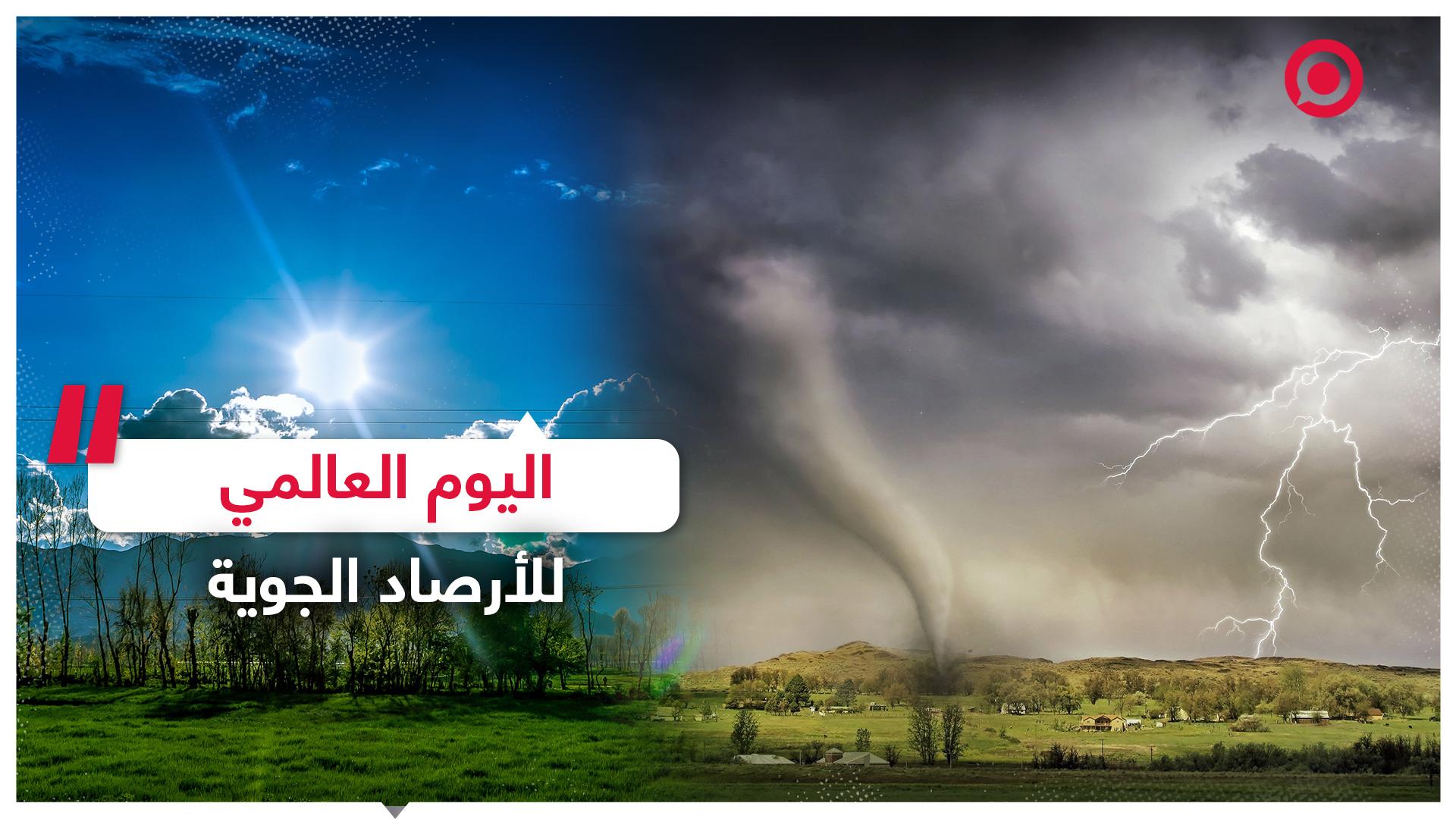 اليوم العالمي للأرصاد الجوية... علم غيّر حياة البشر وأنقذ أرواحا لا تحصى