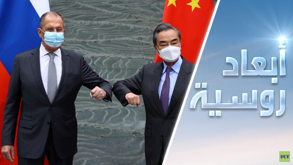 موسكو وبكين تشهران العين الحمراء لواشنطن