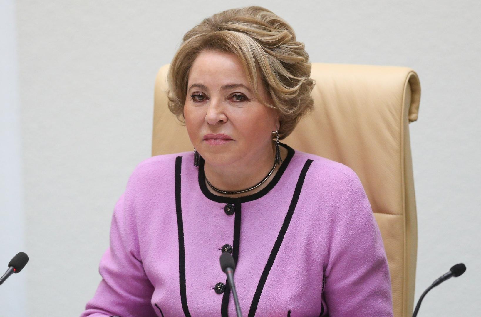 يسة مجلس الاتحاد الروسي فالينتينا ماتفيينكو