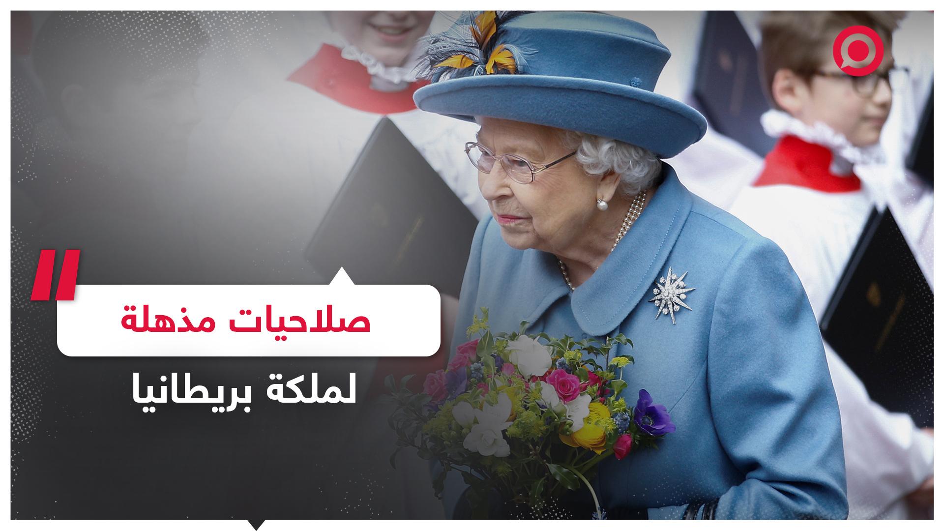 صلاحيات عجيبة ومذهلة تتمتع بها ملكة بريطانيا