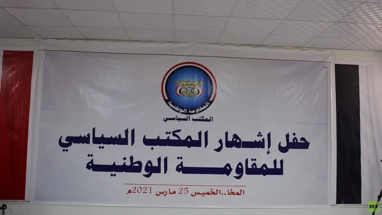 اليمن..