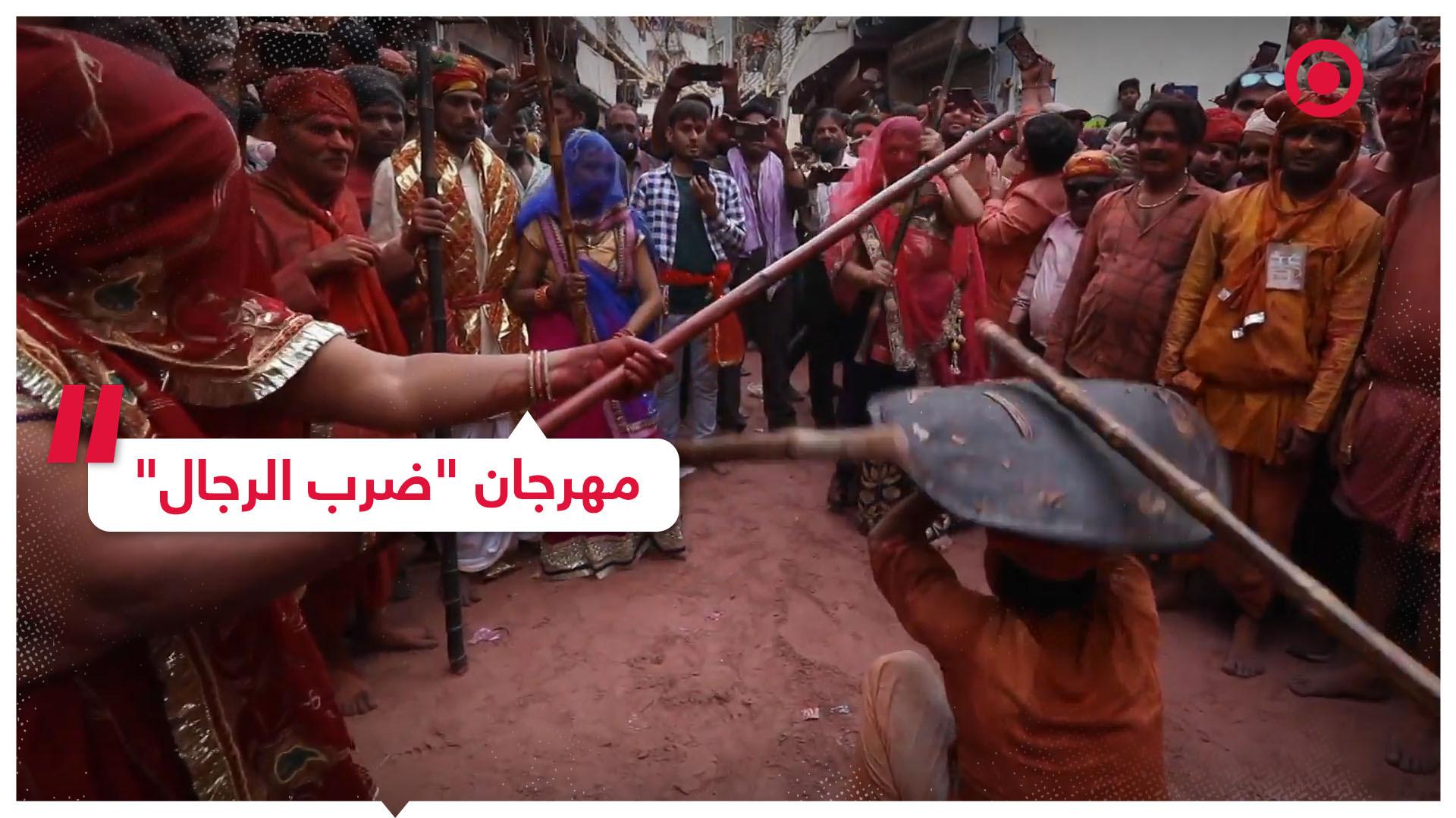 مهرجان بالهند يحتم على النساء ضرب الرجال