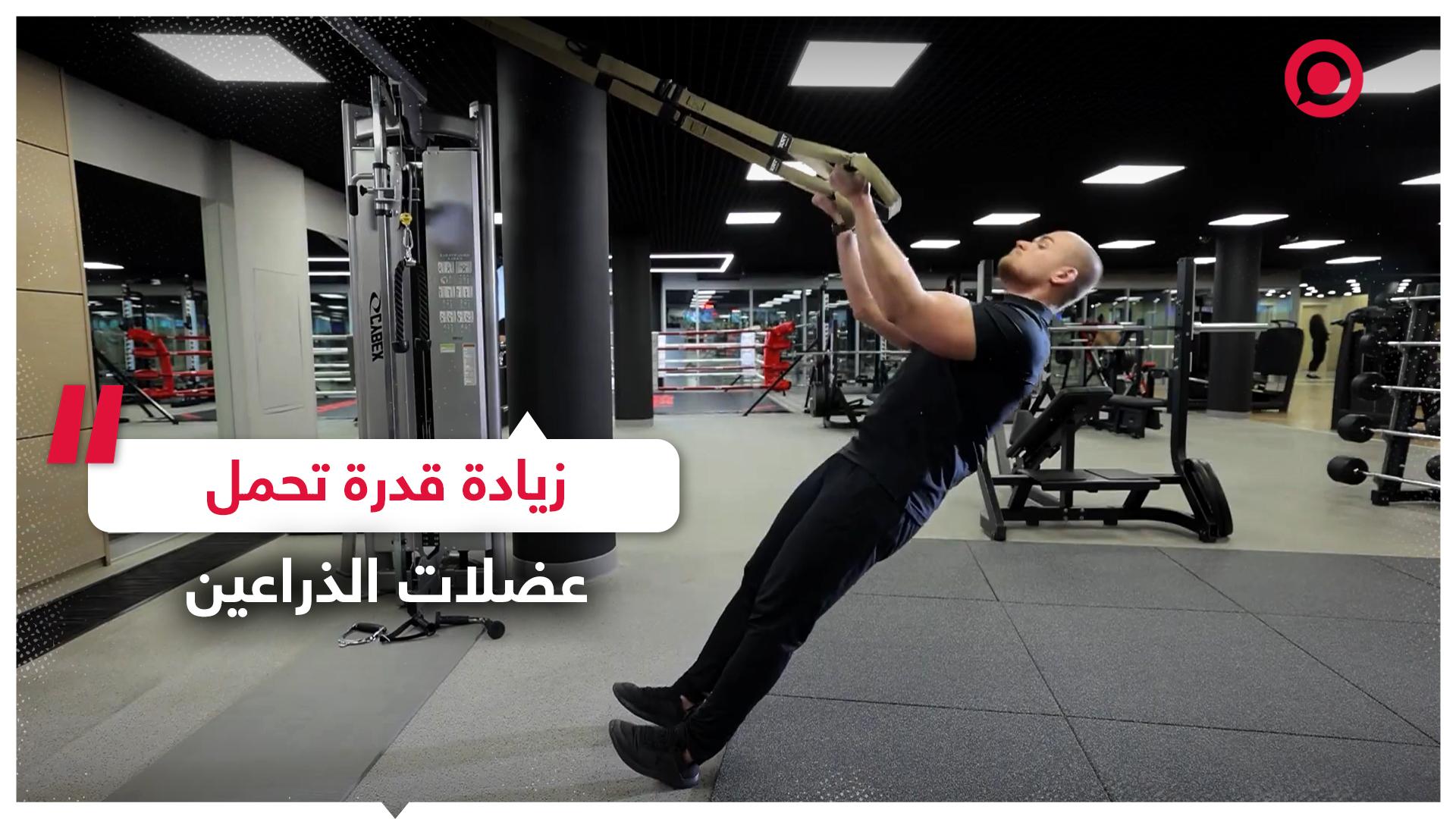 3 تمارين لزيادة قدرة تحمل عضلات الذراعين