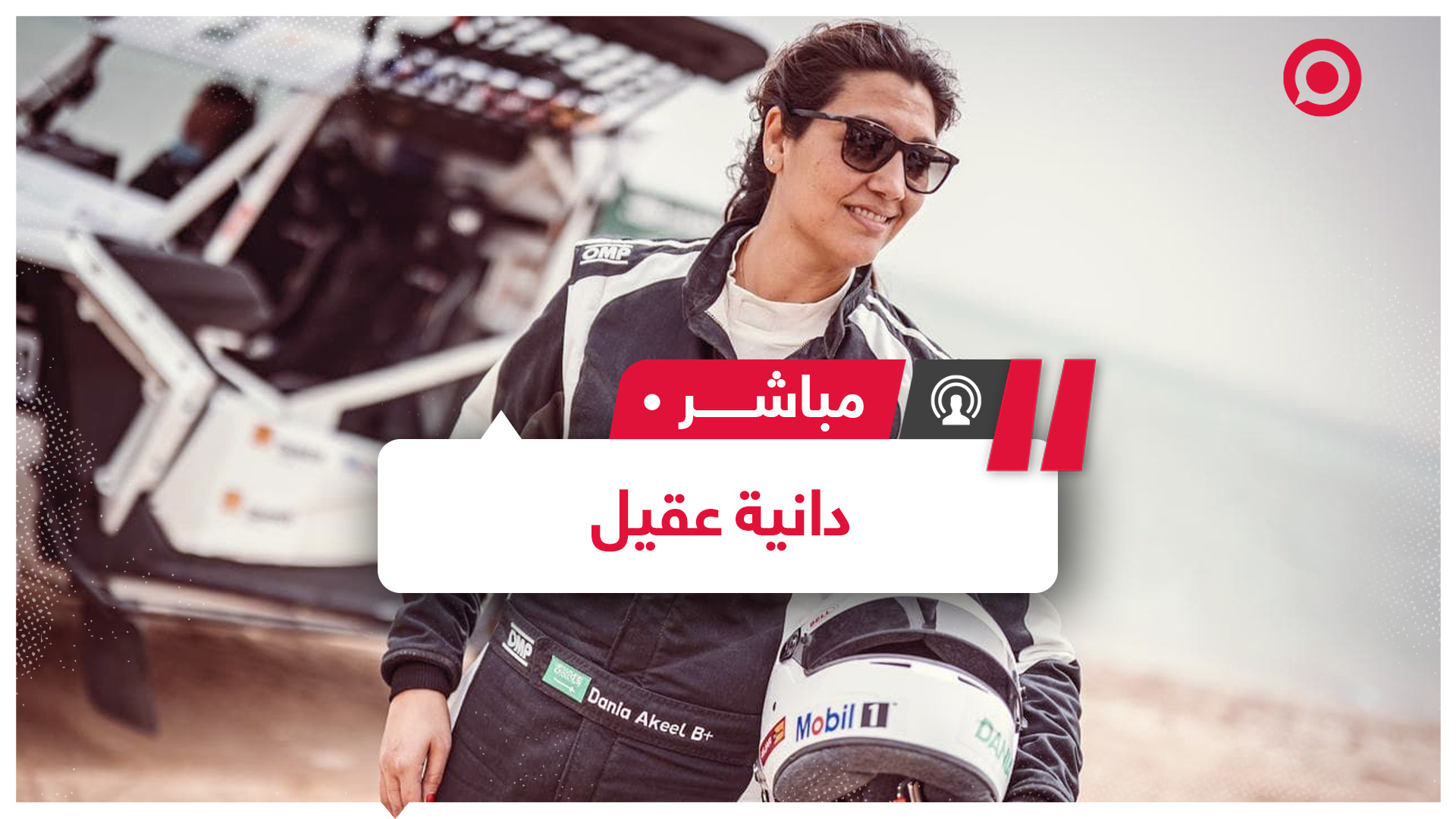 لقاء خاص مع دانية عقيل.. أول سعودية تشارك في كأس العالم للراليات الصحراوية