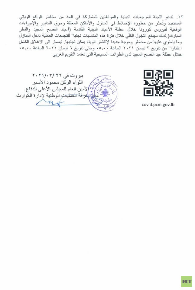 Lebanon announces closure measures during the Easter and al-Fitr holidays