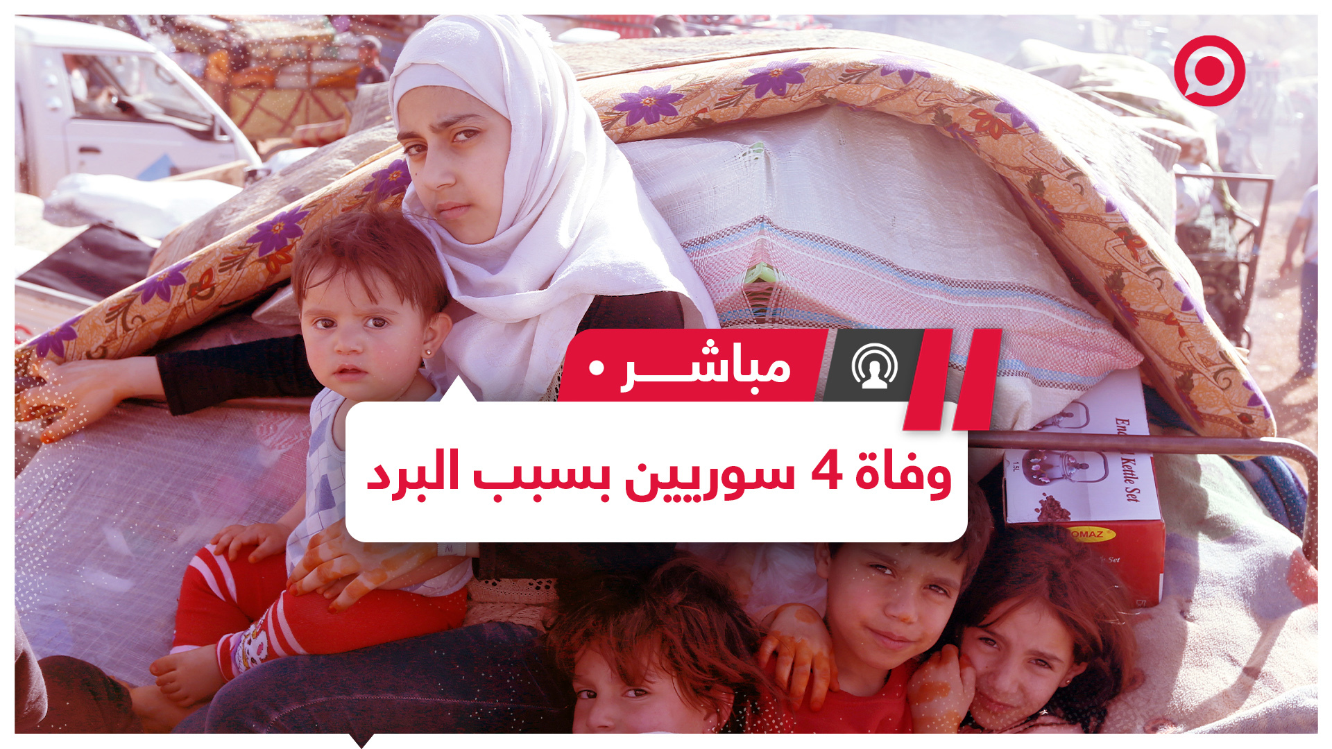 العثور على جثث 4 سوريين في لبنان توفوا بسبب البرد أثناء عبورهم الحدود