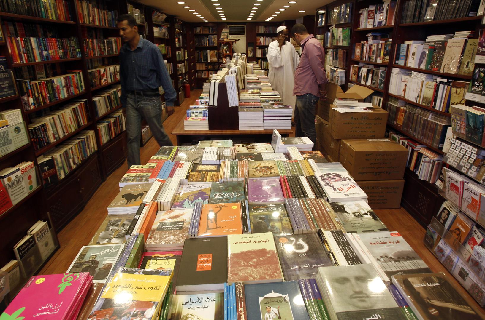 مكتبة في مصر