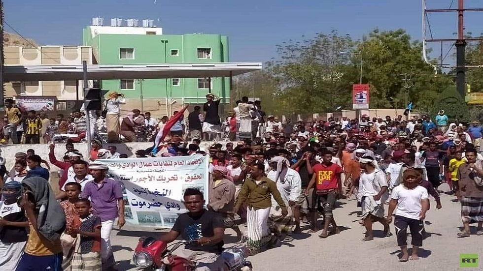 اليمن.. محافظ حضر موت يعلن حالة الطوارئ على خلفية مقتل متظاهر وإصابة آخرين