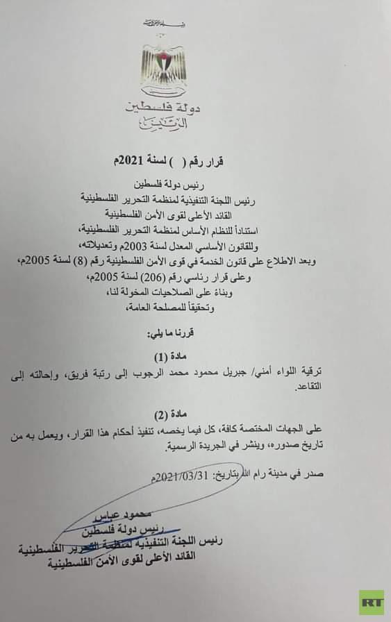 فلسطين.. ترقية اللواء جبريل الرجوب لرتبة فريق وإحالته على التقاعد