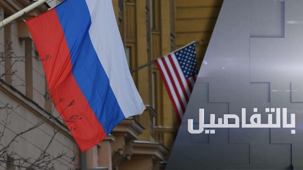 أزمة عميقة بين موسكو وواشنطن.. ما الحل؟