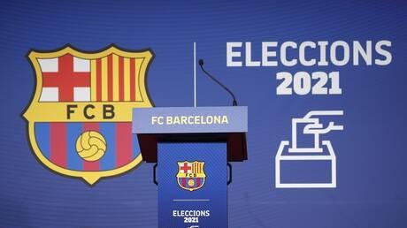 الإعلان عن رئيس برشلونة الجديد