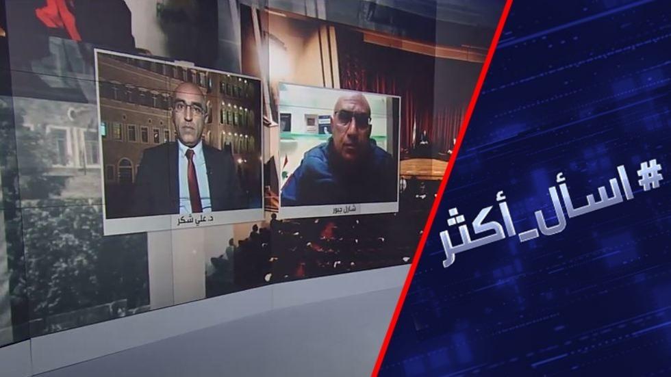 حزب الله اللبناني يتفرد بقرار الحرب والسلم؟