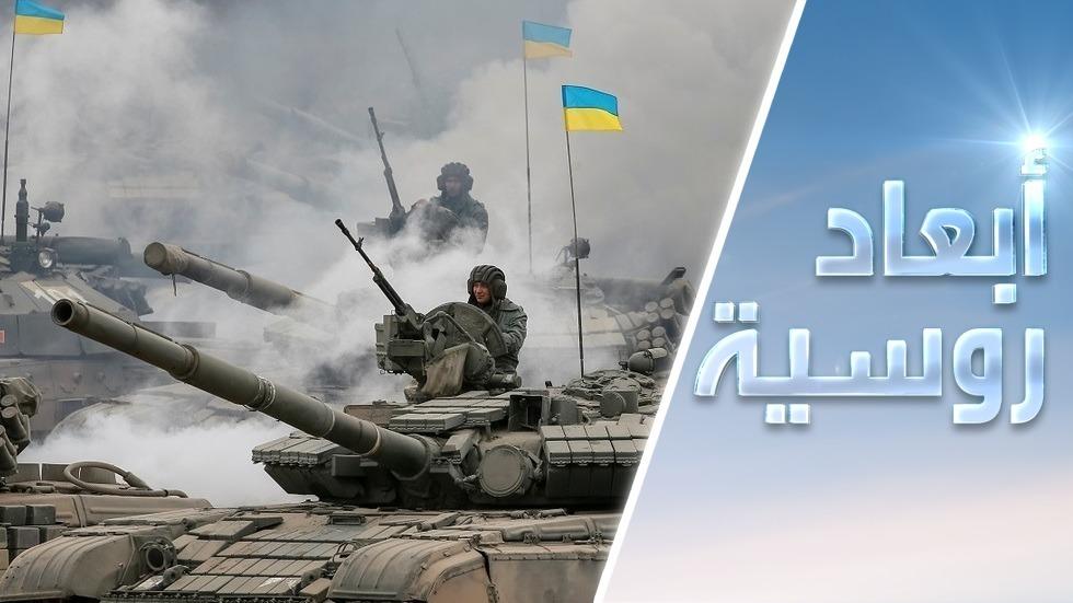 خبراء: مصير دولة أوكرانيا على المحك