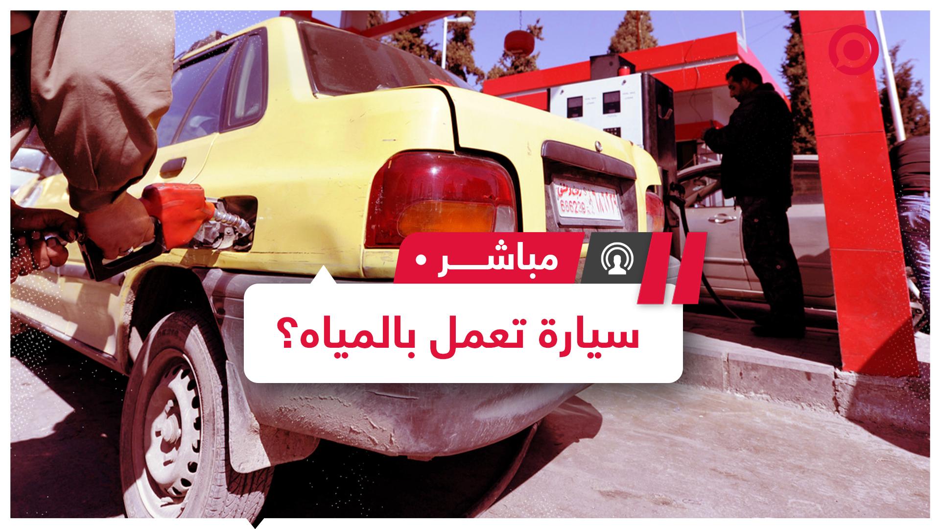 #سوريا #سيارة #اختراع #مياه