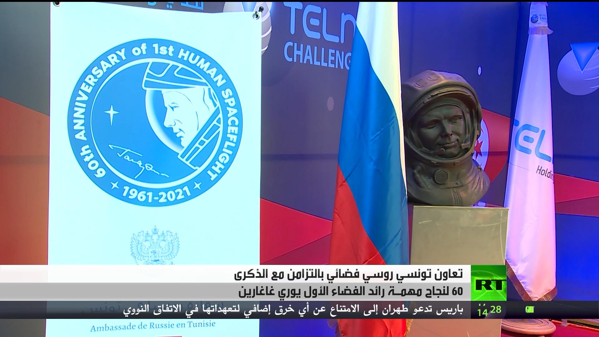 تونس وروسيا.. تعميق التعاون الفضائي والتقني