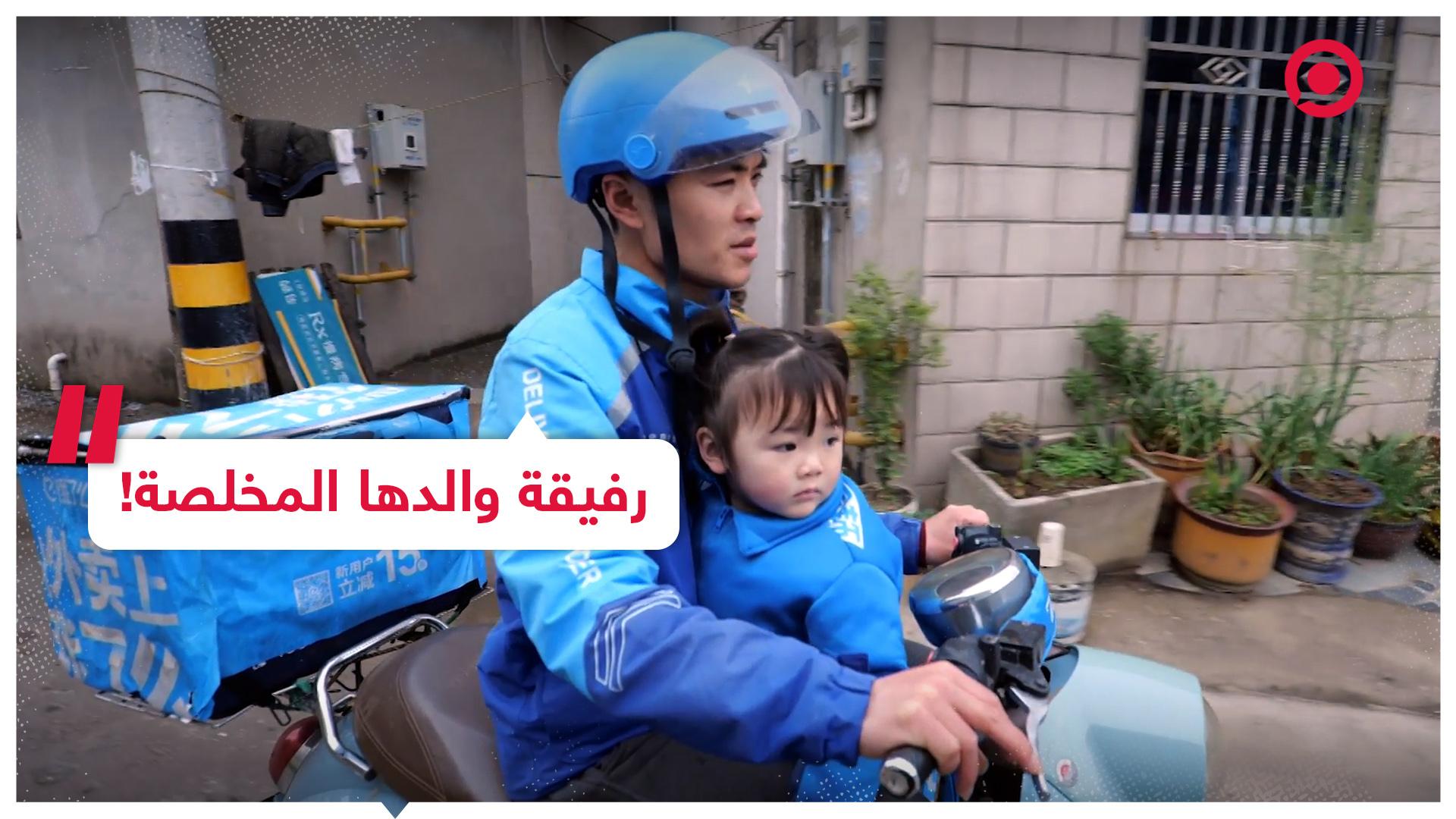 عامل توصيل يصطحب ابنته الصغيرة للعمل بسبب سوء وضعه المادي