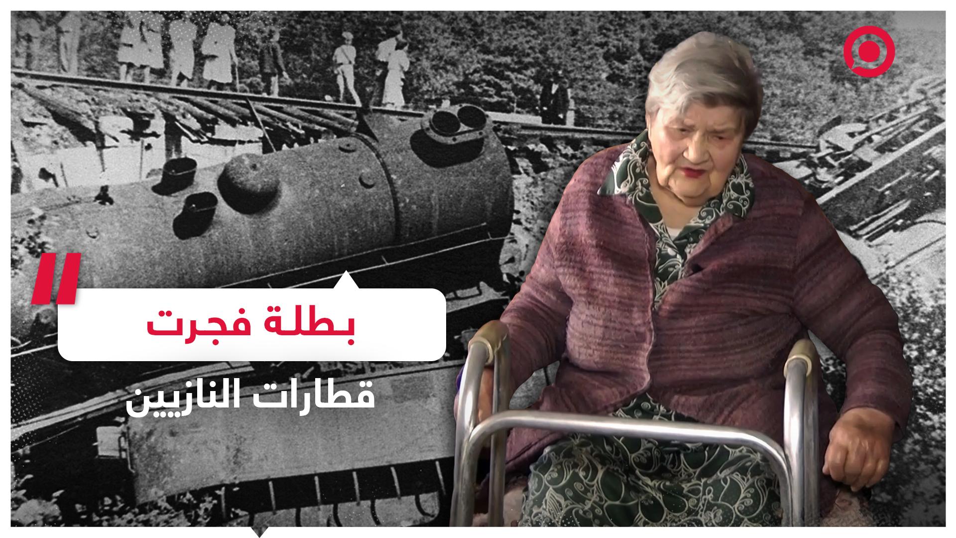 بطلة غامرت بحياتها لتفجر قطارات النازيين