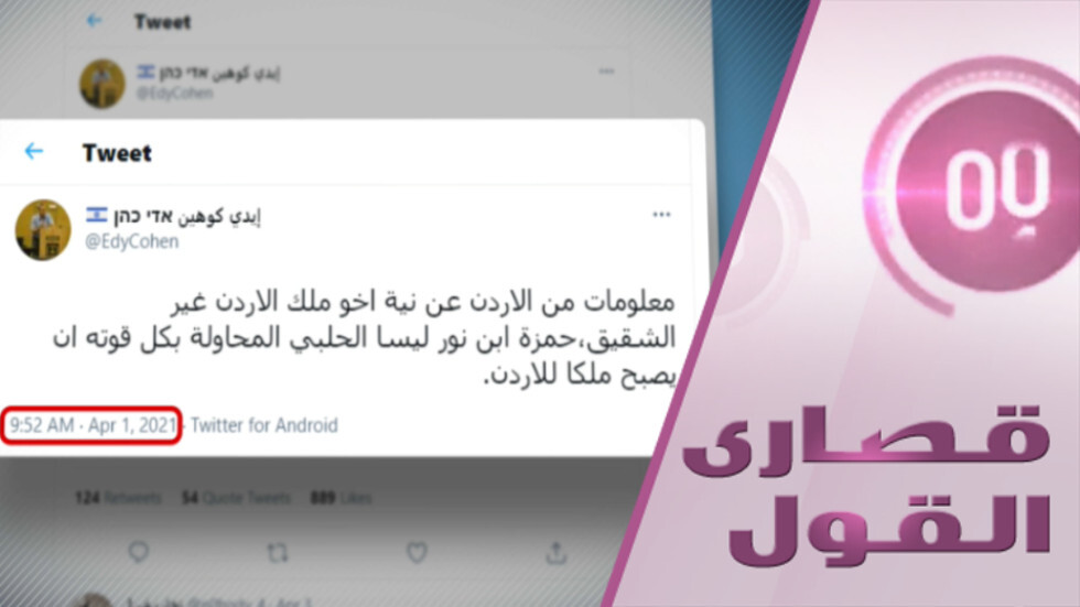 من دفع كوهين للتغريد حول محاولة انقلاب في الأردن قبل وقوعها بيومين؟