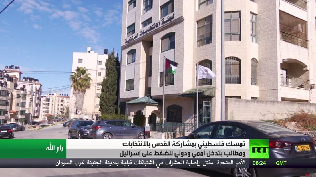 تمسك فلسطيني بمشاركة القدس بالانتخابات ومطالب بتدخل أممي ودولي للضغط على إسرائيل