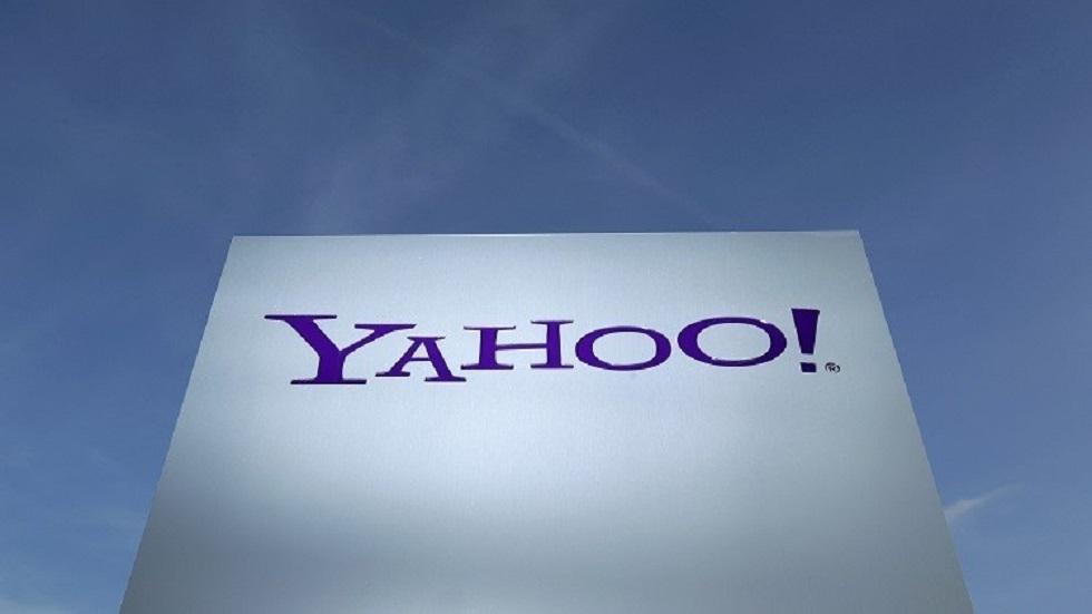 Yahoo تتخلى عن إحدى أقدم منصاتها الإلكترونية!