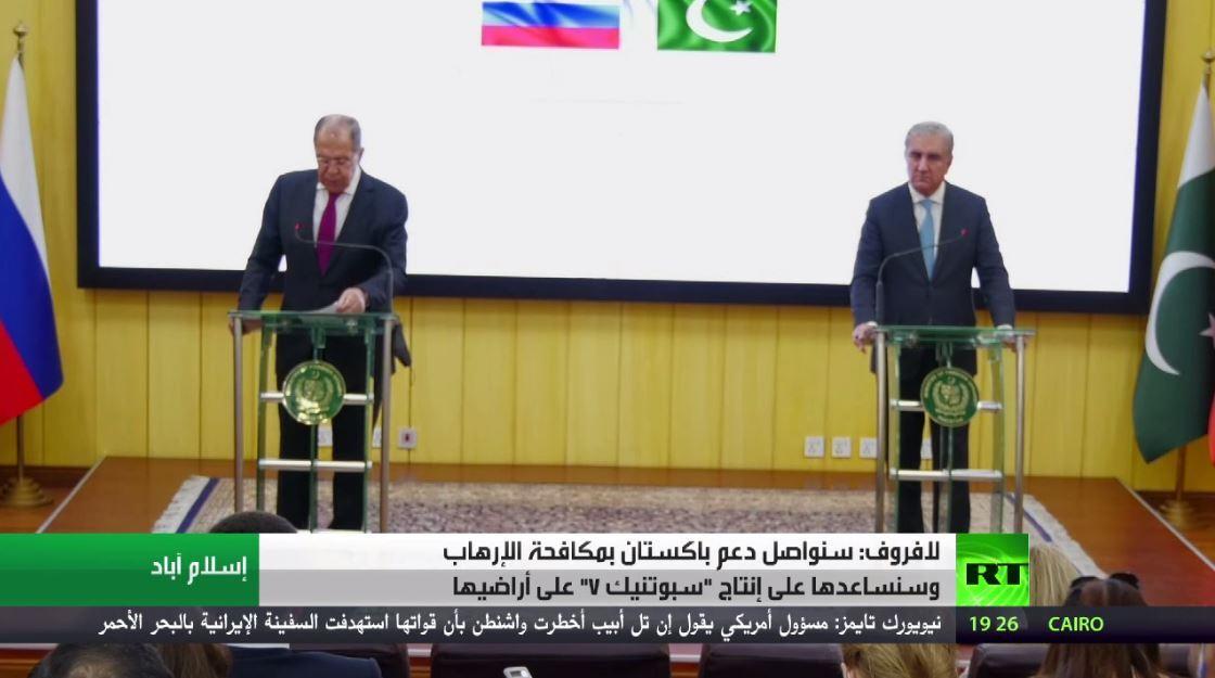 لافروف: سنواصل دعم باكستان في مكافحة الإرهاب