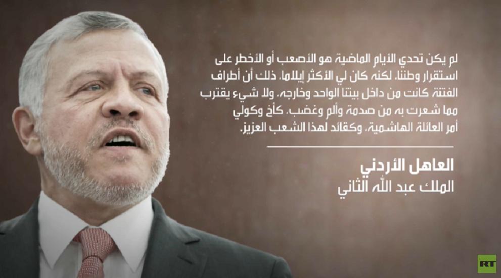 العاهل الأردني: لا أحد يتقدم على أمن الأردن