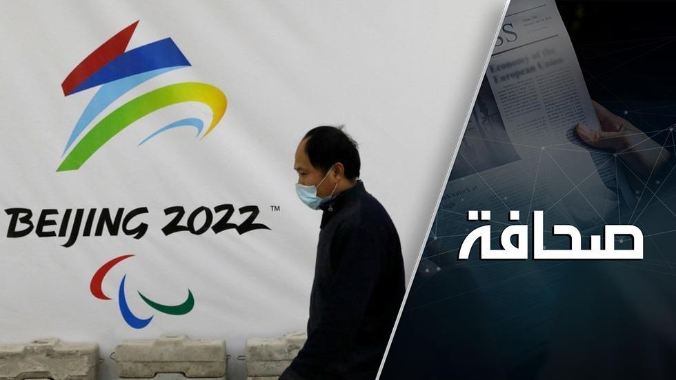 الصين لن تنحني: الولايات المتحدة مستعدة لمقاطعة الألعاب الأولمبية في بكين