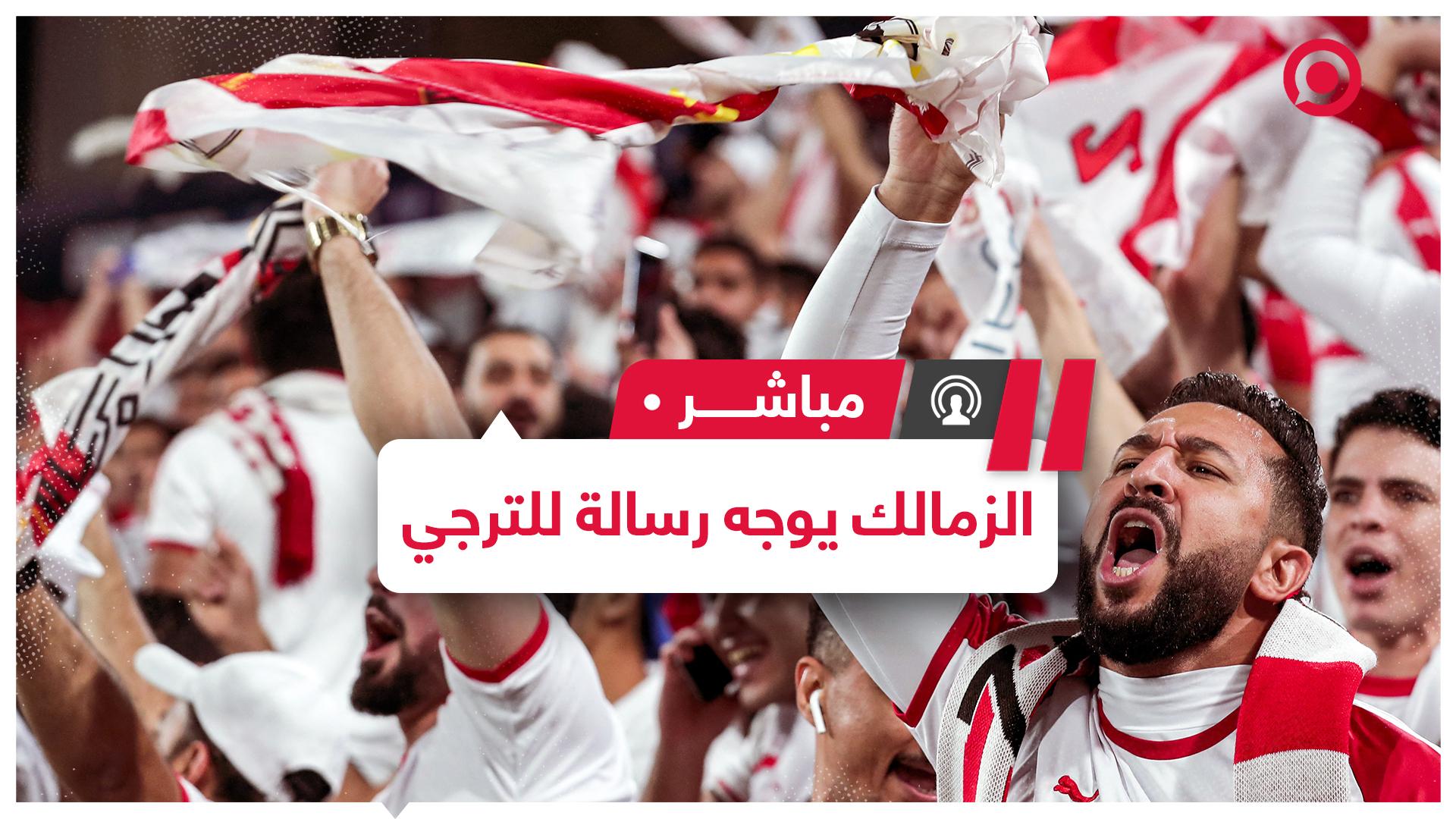 الزمالك المصري ينتظر هدية من الترجي الذي يواجه مولودية الجزائر الطامح بالتأهل