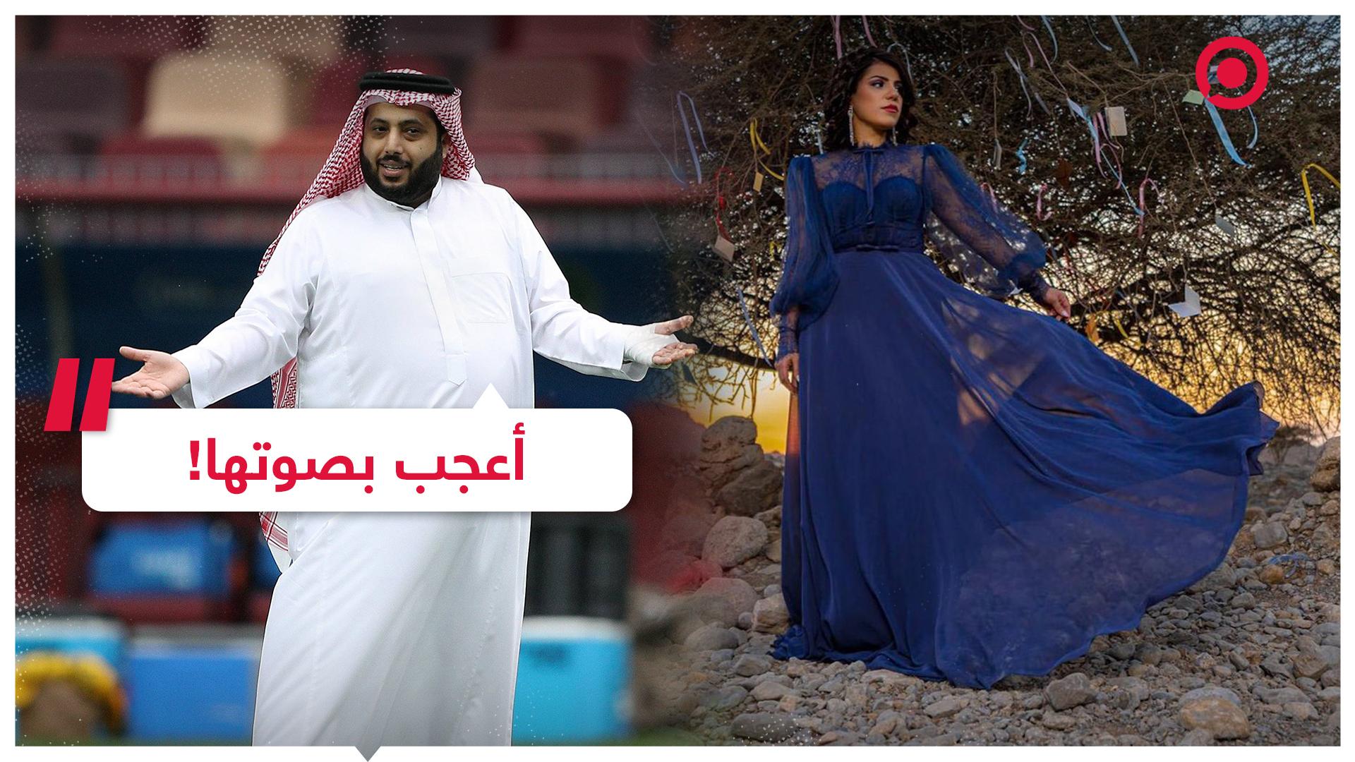 تغريدة تركي آل الشيخ تفتح باب الحظ لفتاة موهوبة!