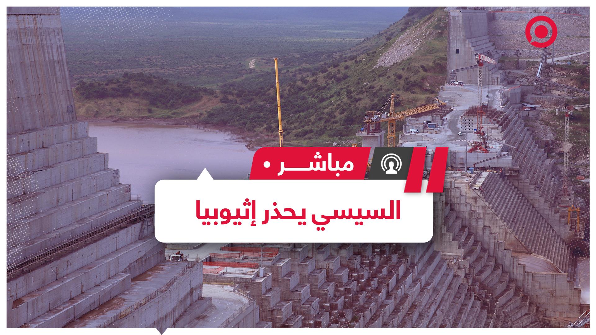 أزمة سد النهضة للواجهة مجددا ومصر تحذر من المساس بمياهها