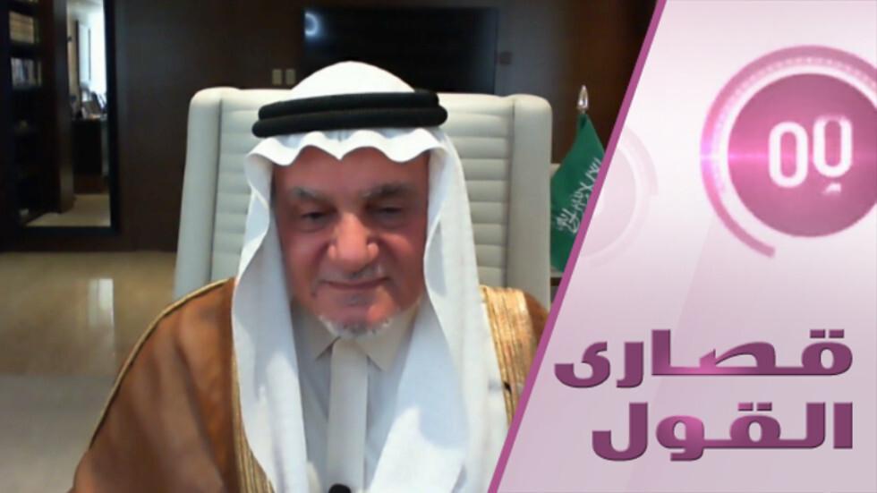 الأمير تركي الفيصل: حقيقة تطلع السعودية للوصاية على الأقصى!