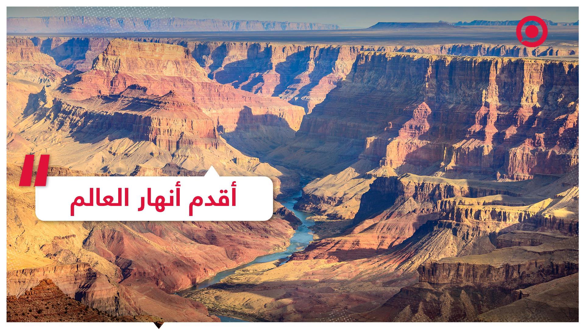 تعرف على أقدم الأنهار في العالم!