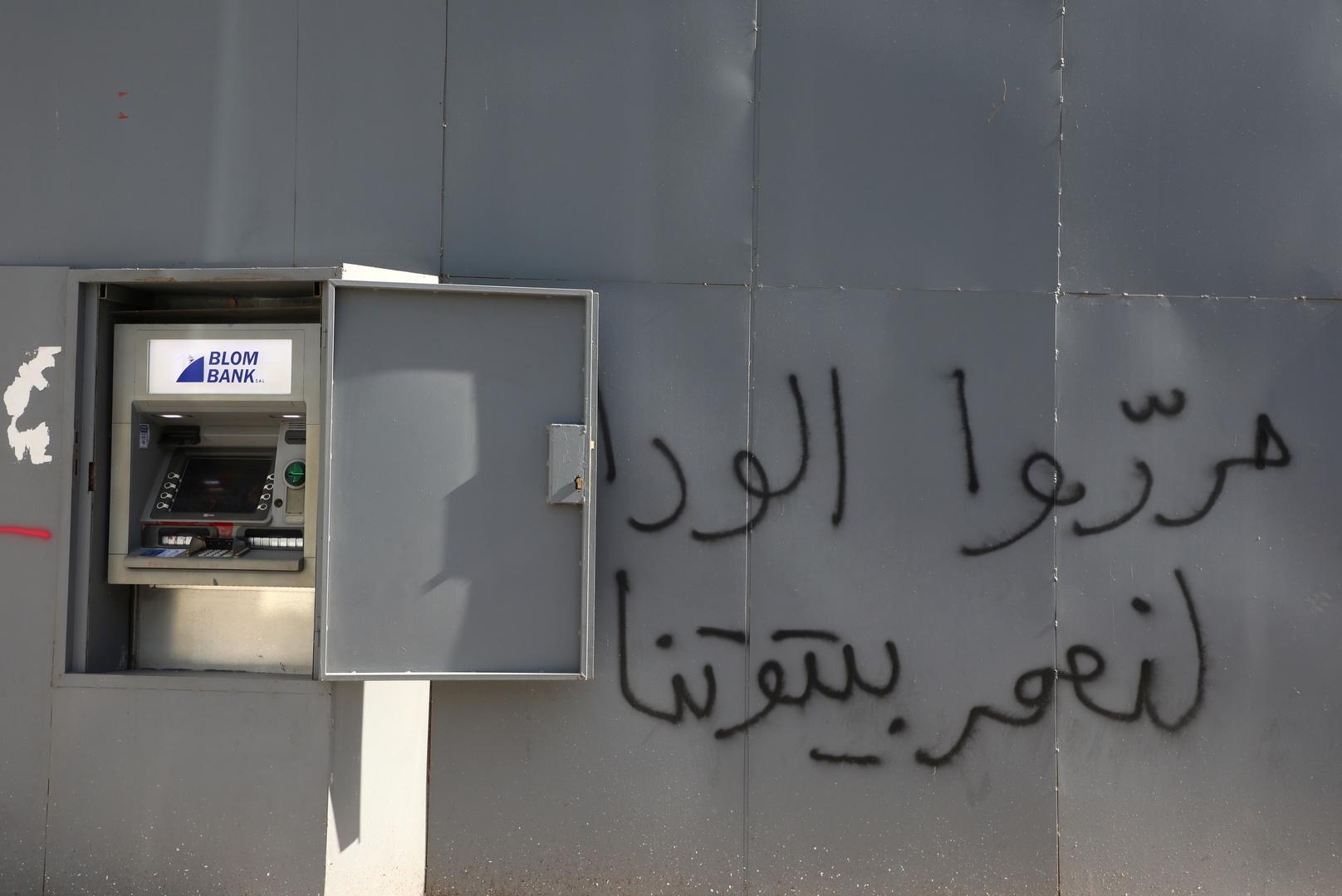 مصرف لبناني تعرض لأعمال تخريب إبان الاحتجاجات