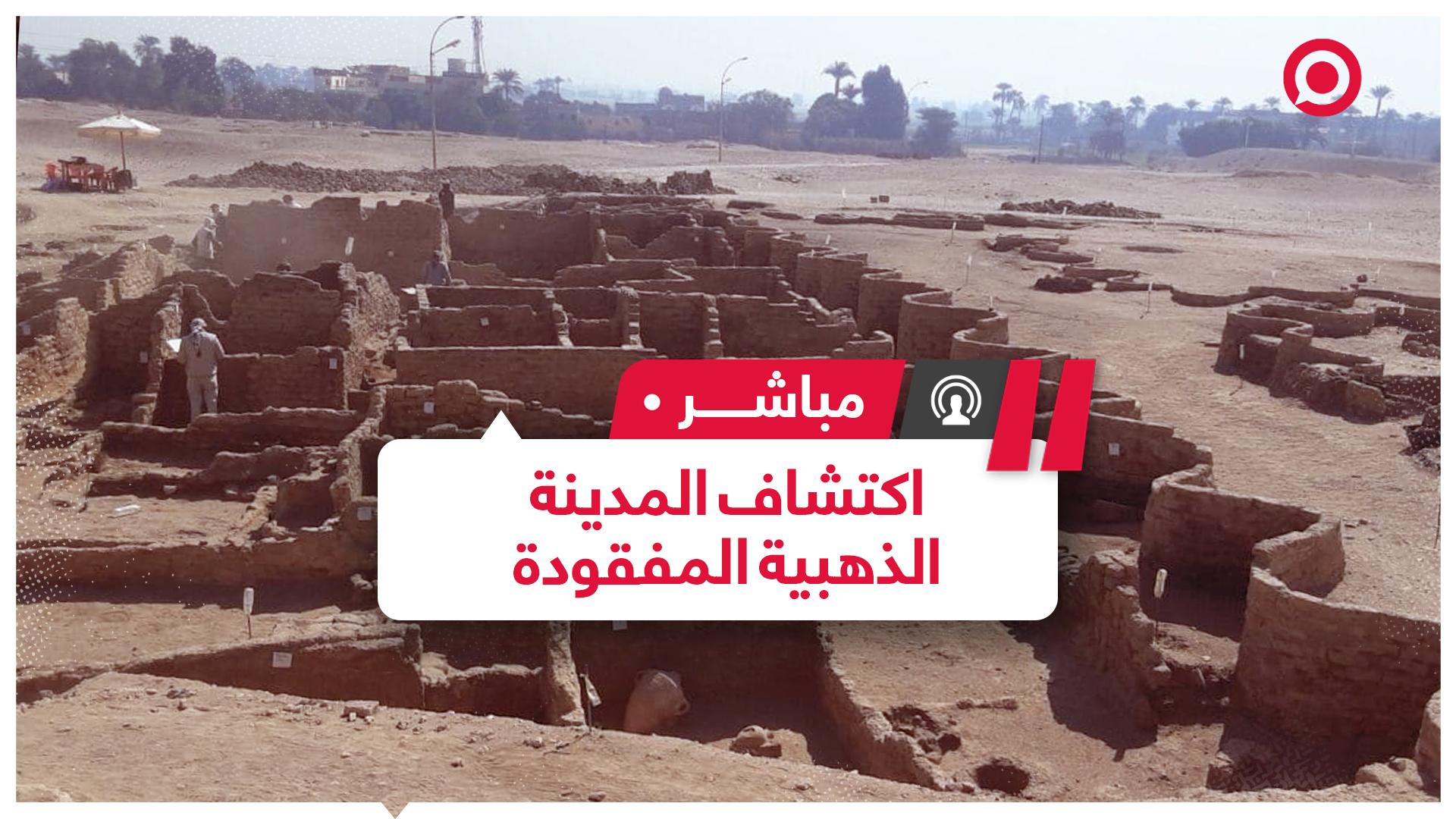 البعثة المصرية تعلن عن اكتشاف المدينة الذهبية المفقودة تحت الرمال