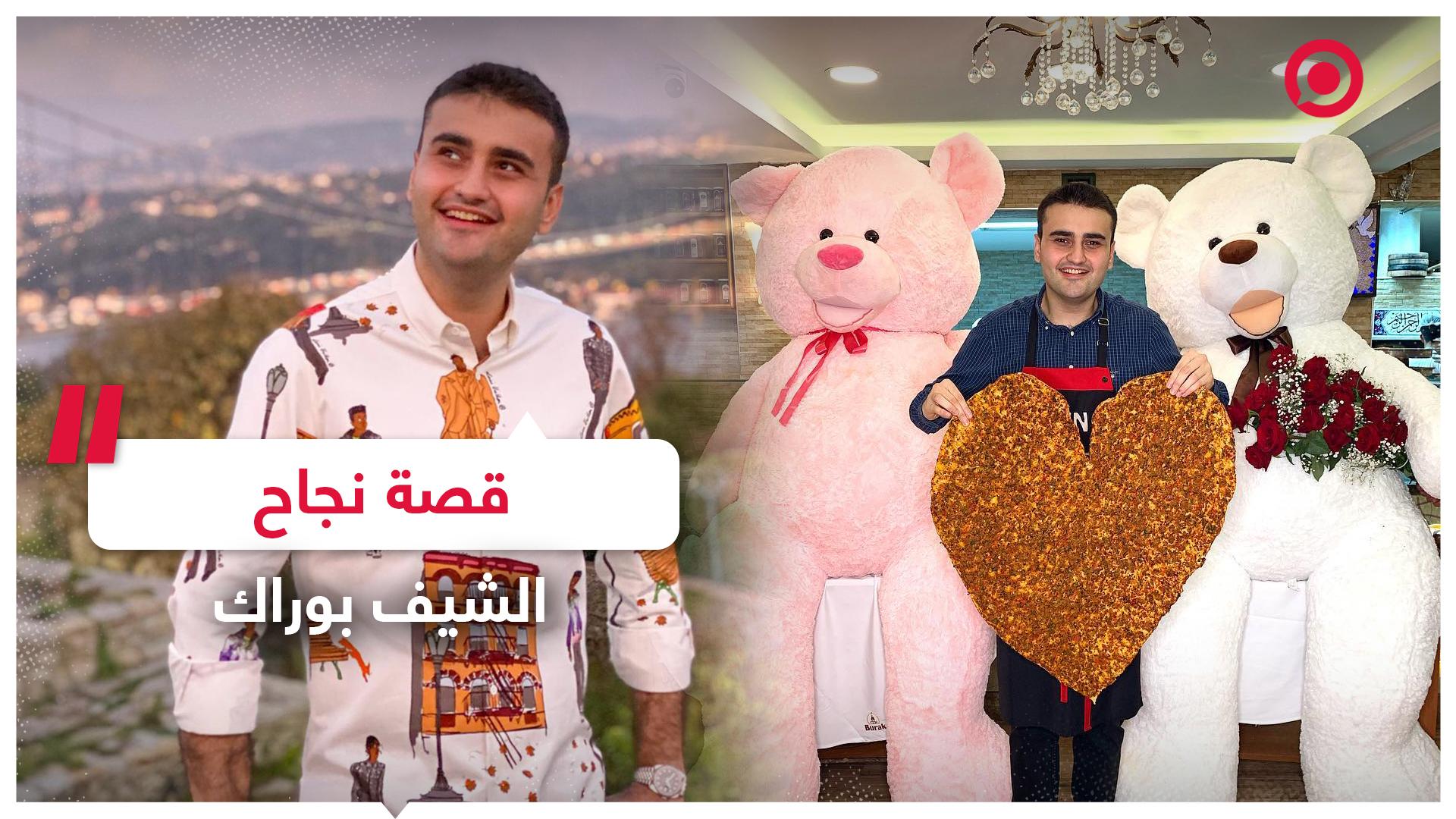 القصة الكامنة وراء نجاح أشهر طاه بالعالم.. الشيف بوراك!