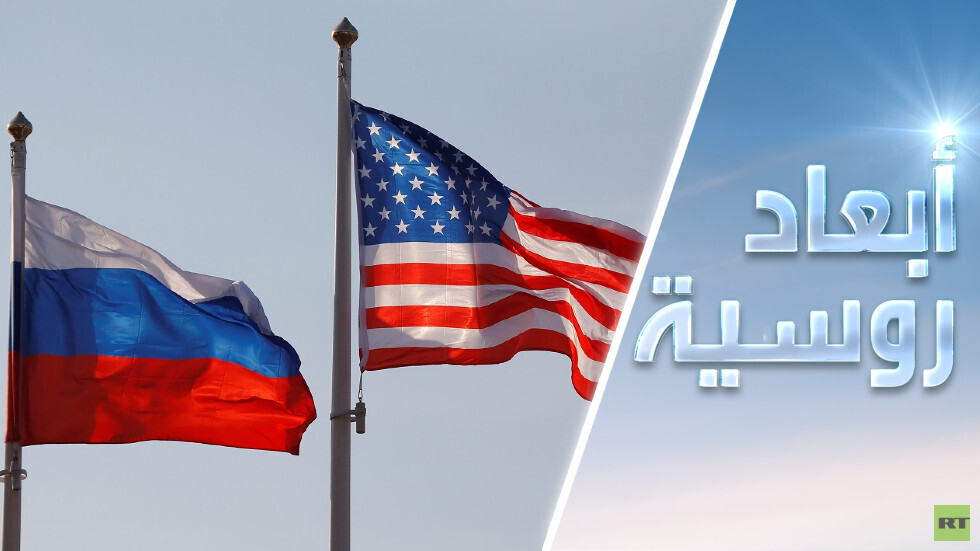 روسيا وأمريكا وصراع الخطوط الحمراء
