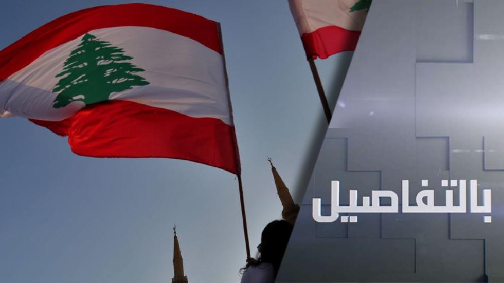لبنان..عقوبات أوروبا تسرع تشكيل الحكومة؟