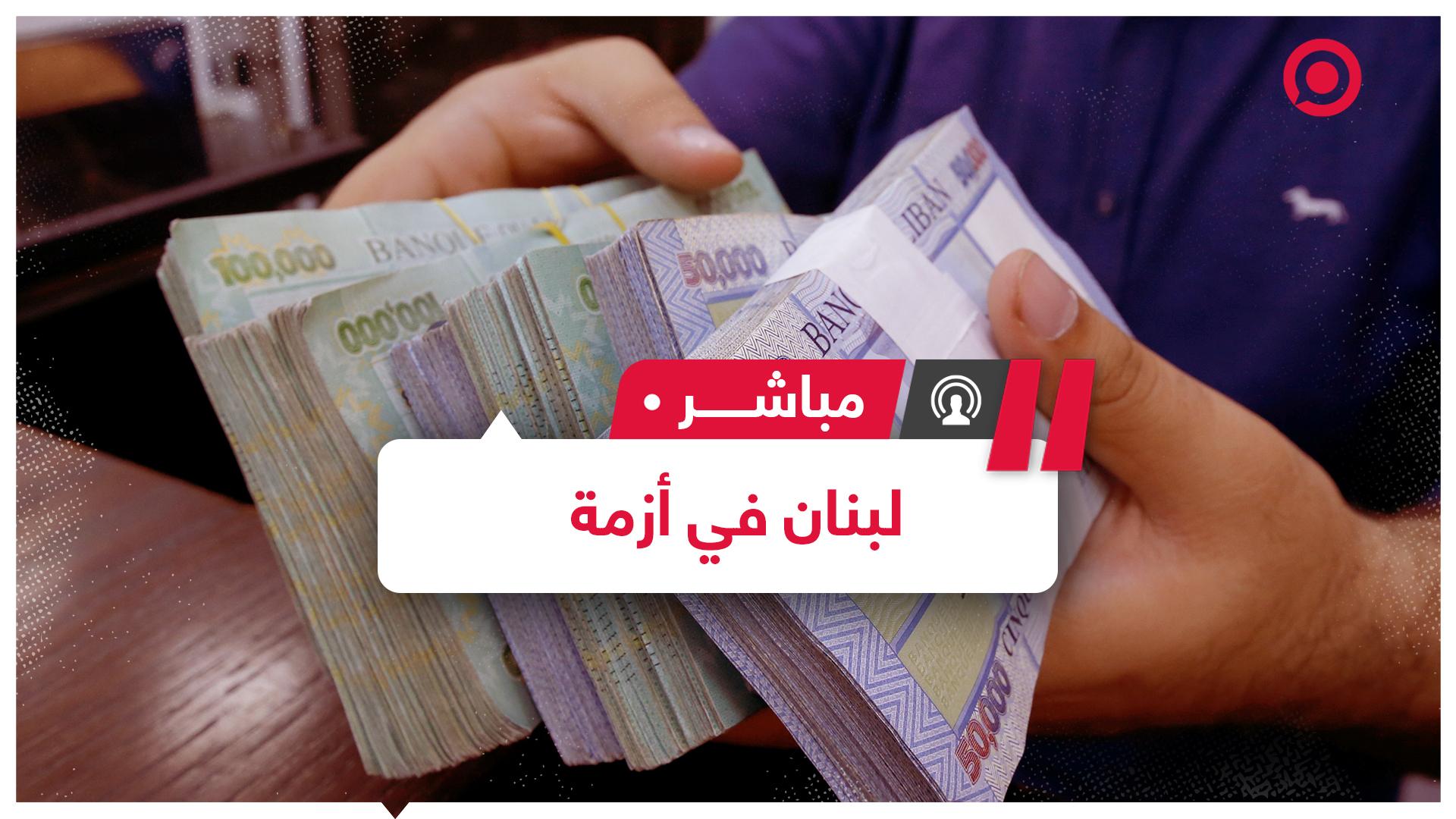 تفاقم الأزمة وانهيار العملة المحلية يحولان الشارع اللبناني إلى