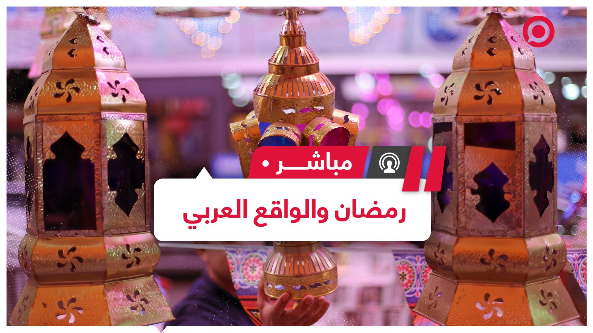 في ظل واقع اقتصادي واجتماعي منهك كيف يستقبل المواطن العربي شهر رمضان؟