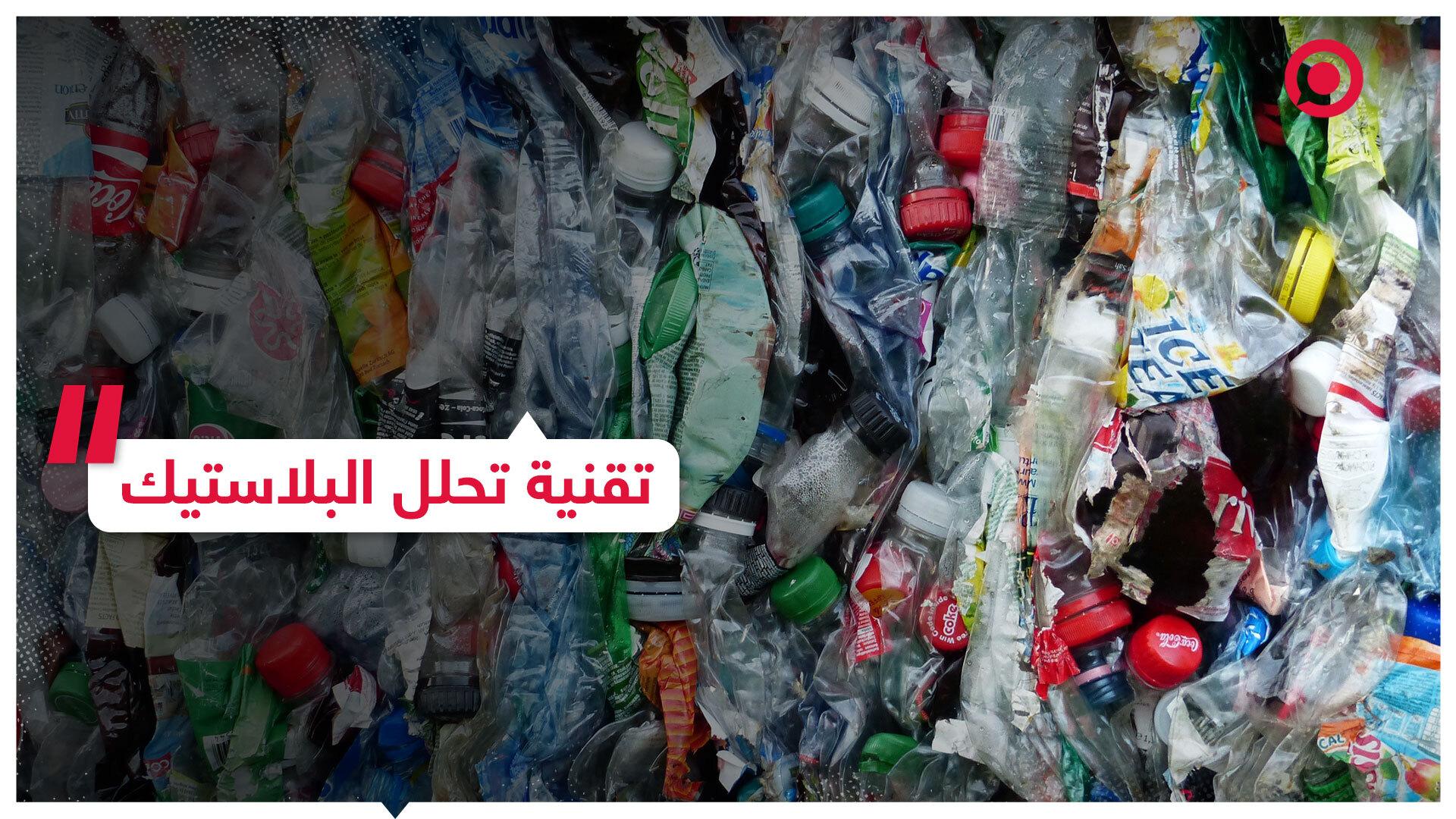 تحلل البلاستيك لم يعد مستحيلا!