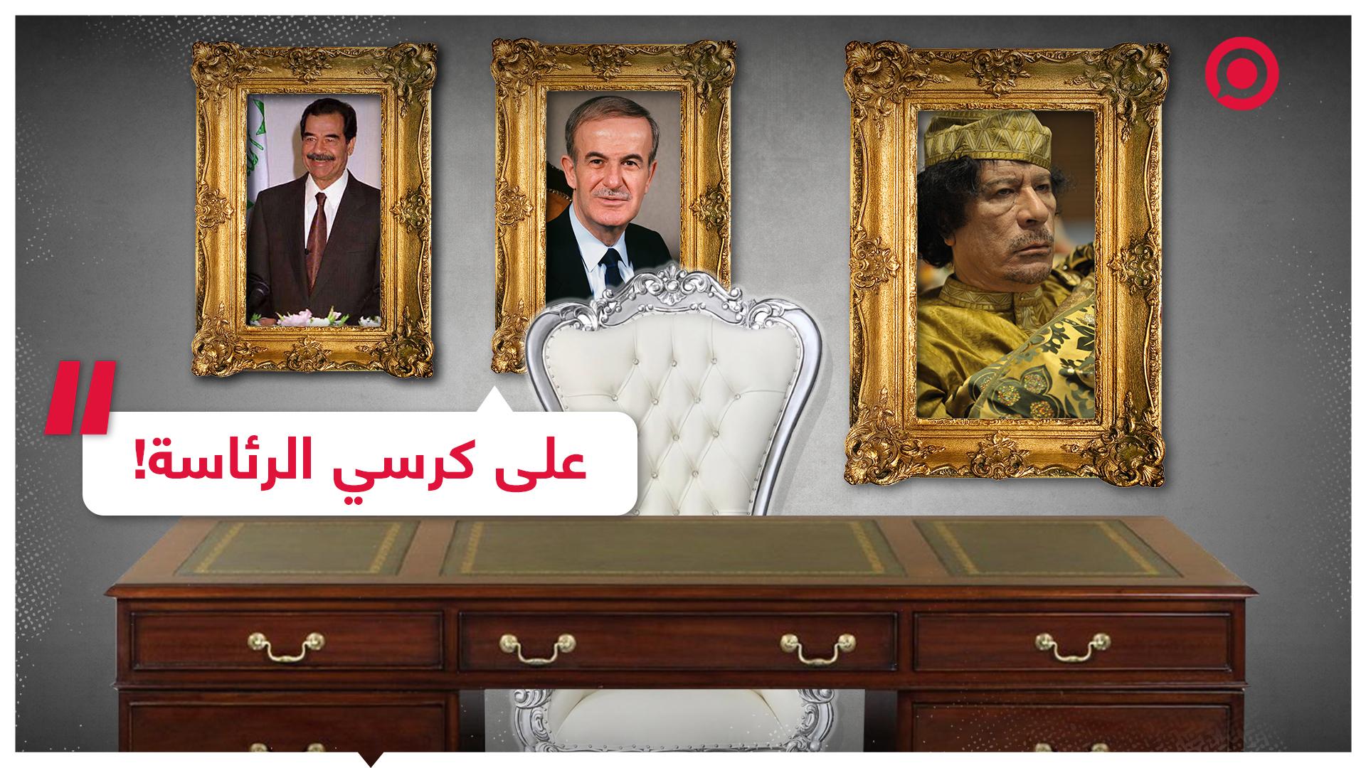 أطول فترات حكم الرؤوساء العرب!