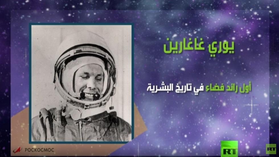 60 عاما على رحلة غاغارين للفضاء الخارجي
