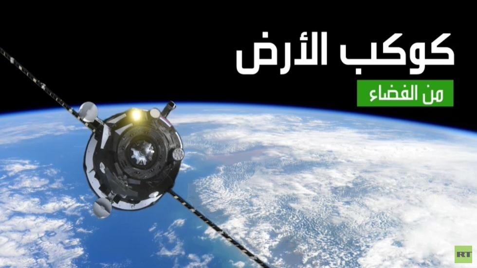 كوكب الأرض بعدسات رواد الفضاء الروس