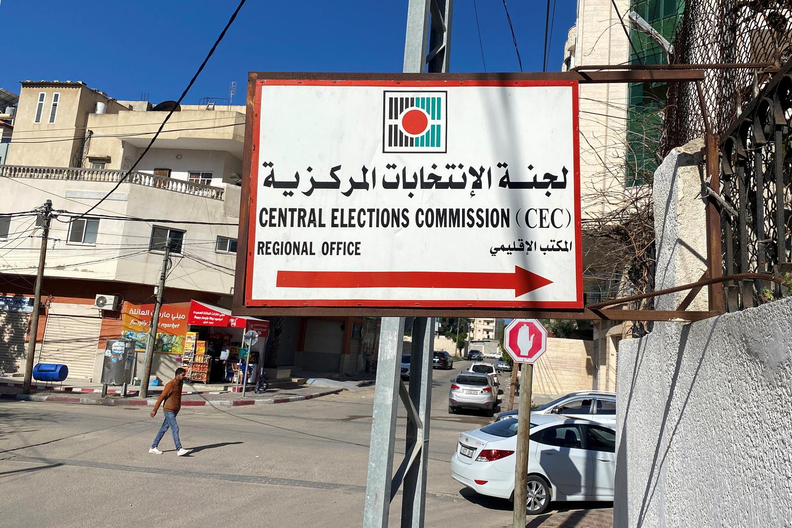 محكمة الانتخابات الفلسطينية تنظر في 24 طعنا في الضفة وغزة