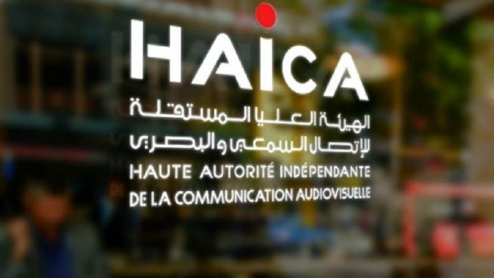 الهيئة العليا المستقلة للاتصال السمعي والبصري في تونس