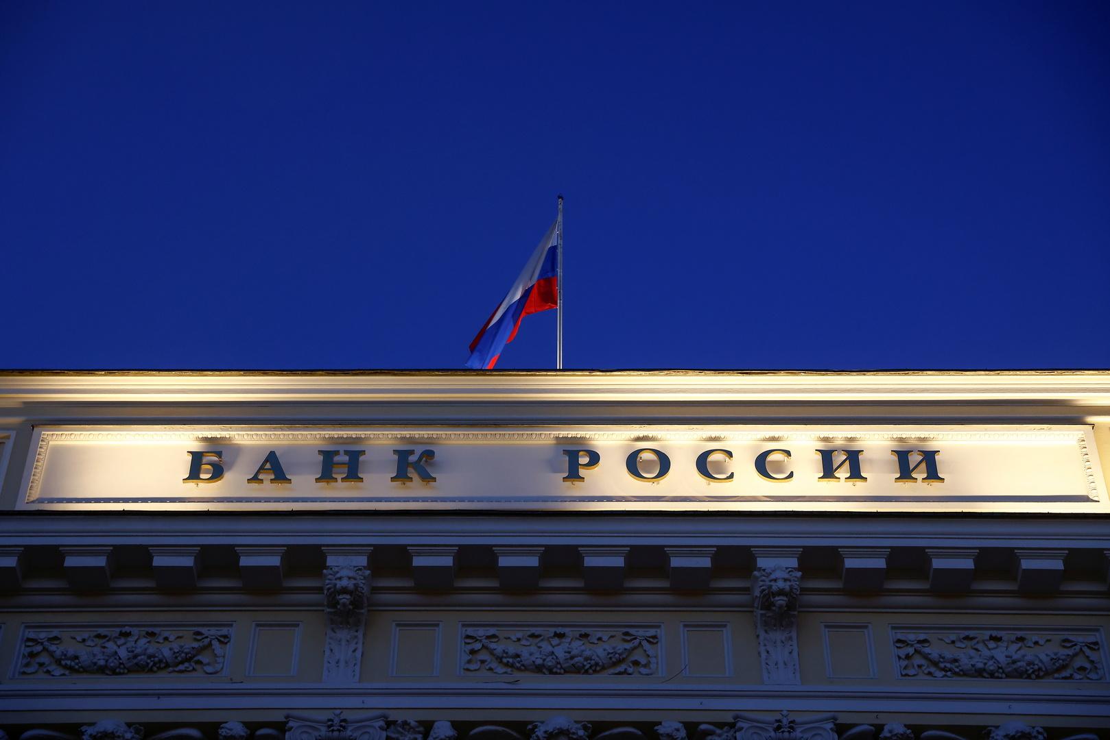 المركزي الروسي يعلن استعداده لاستخدام جميع الأدوات للحفاظ على الاستقرار المالي في البلاد