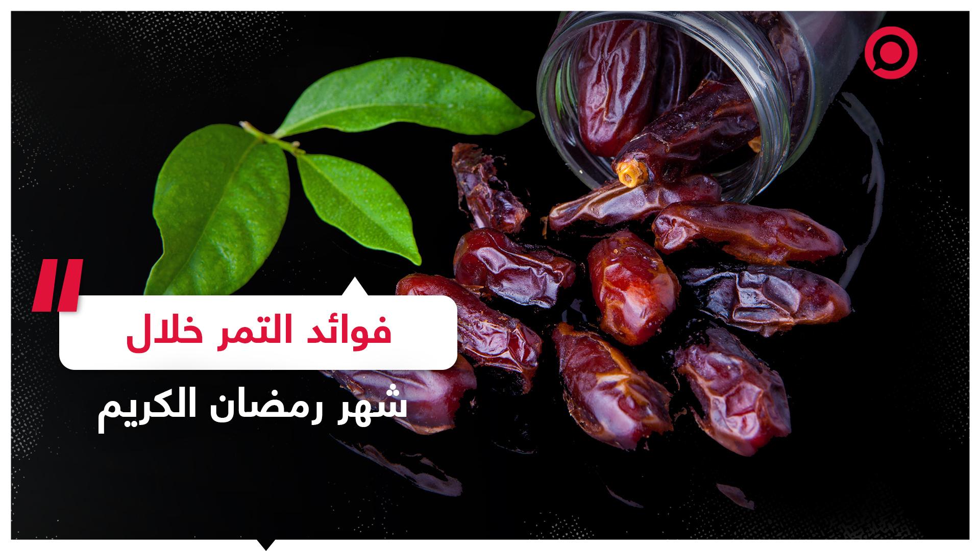 5 فوائد لتناول التمر عند الإفطار في رمضان